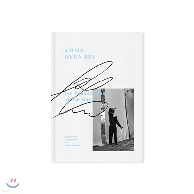 권현빈 - 권현빈 화보집 (시즌 북) Kwon Hyun Bin, 1st Season Book In Summer