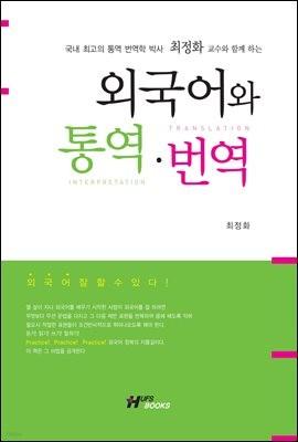 외국어와 통역·번역