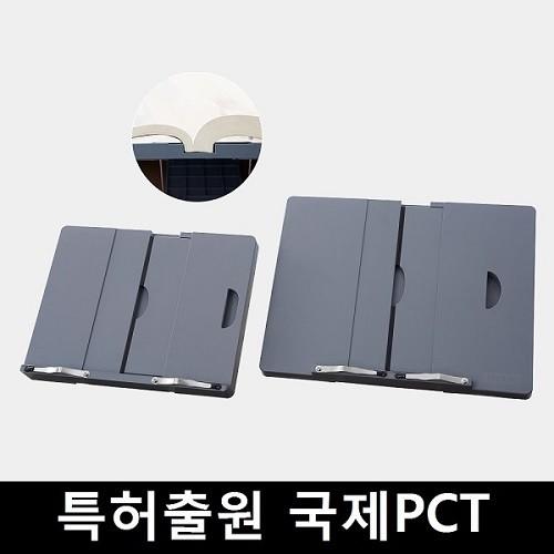 [예손21] 편한독서대