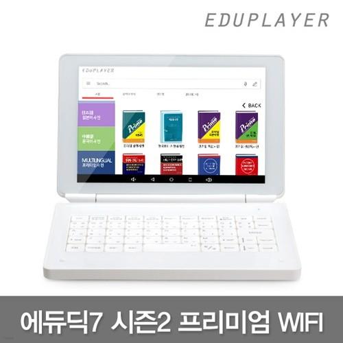 에듀딕7 시즌2 프리미엄 WIFI 32GB 전자사전/통합사전/필기인식/동아 프라임 전자사전/nPlayer 기본탑재/구간반복 배송재생지원/이북 세로모드지원