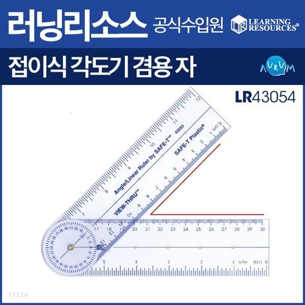 러닝리소스 접이식각도기겸용자(LR43054)