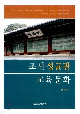 조선 성균관 교육문화