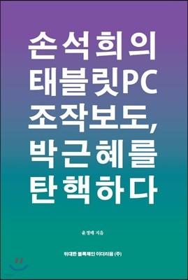 손석희의 태블릿PC 조작보도, 박근혜를 탄핵하다