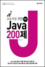 초보자를 위한 Java 200제 (2판)
