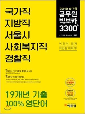 2019 9·7급 공무원 빅보카 3300+