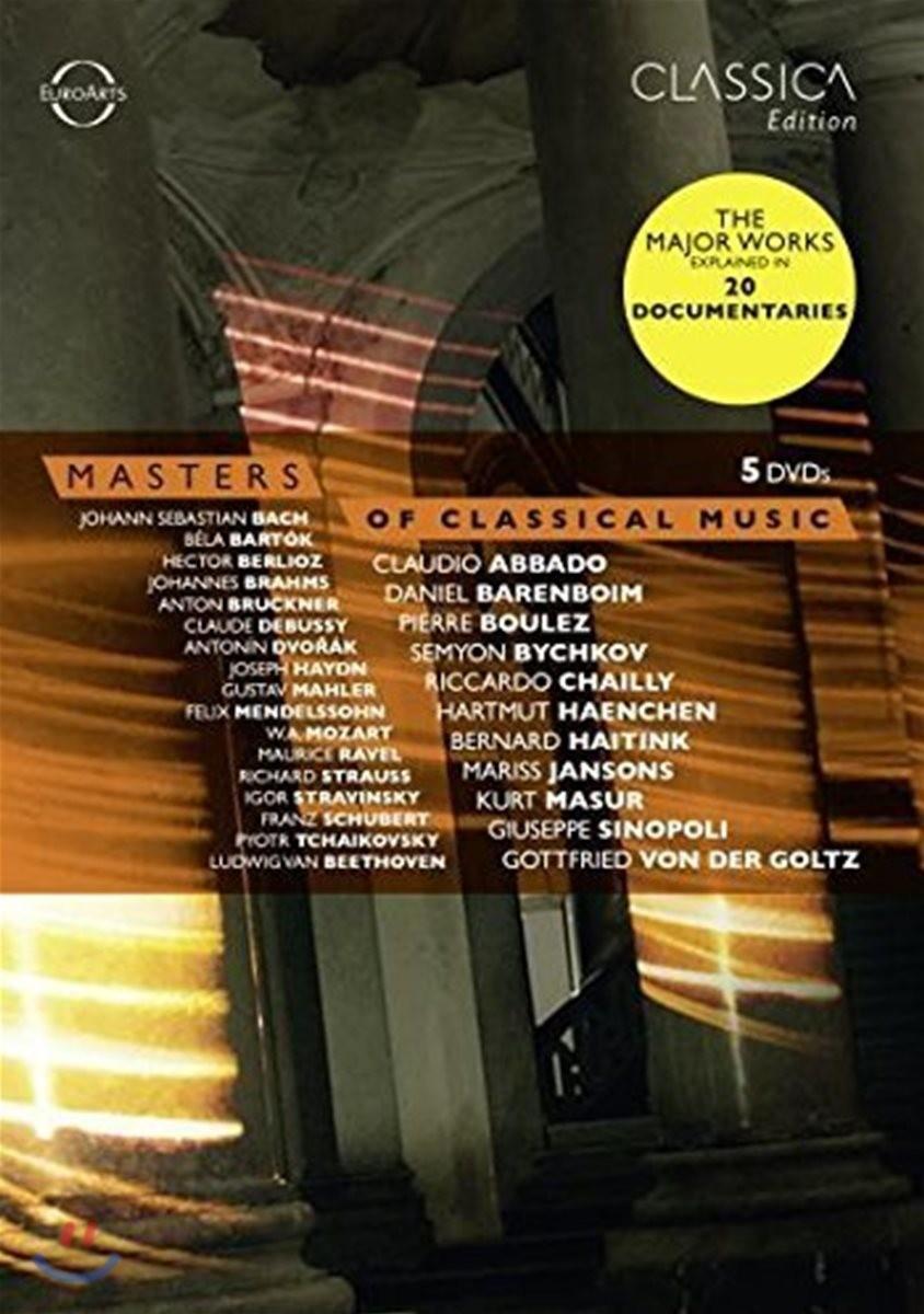 클래식 음악의 거장들 (Masters Of Classical Music)