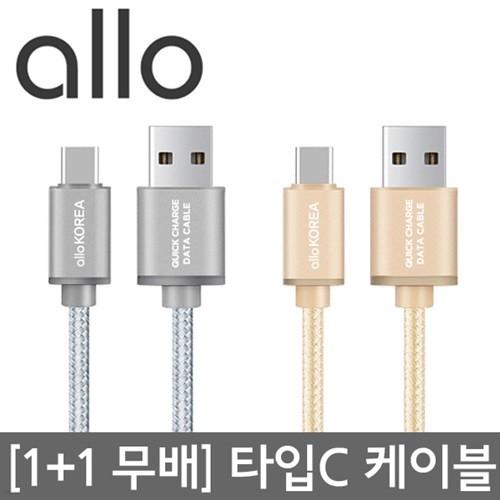 [1+1] 알로코리아 고속충전 타입C 케이블 /USB 케이블/QC3.0/갤럭시S9/