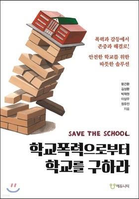 SAVE THE SCHOOL 학교폭력으로부터 학교를 구하라