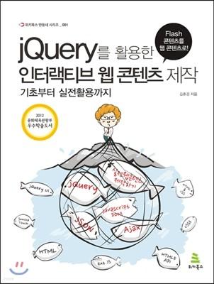 jQuery를 활용한 인터랙티브 웹 콘텐츠 제작