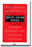 현대문학 문화비평 용어사전