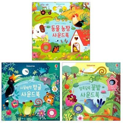 우리 아기 오감발달 알록달록 꽃밭 + 정글 + 동물 사운드북