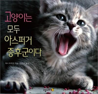 고양이는 모두 아스퍼거 증후군이다