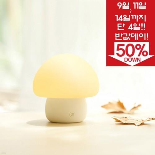 [특가]LED 램프 수유등/무드등/취침등 모음