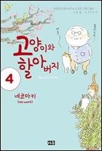 [고화질] 고양이와 할아버지(컬러판) 04권