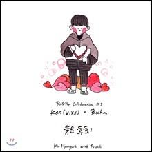 김형석 with Friends Pop & Pop Collaboration #1 Ken(VIXX) X Bicha