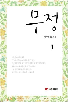 무정 1/2 권