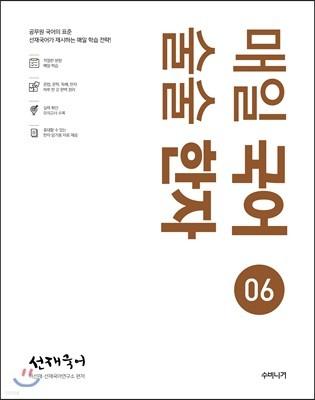 선재국어 매일 국어 술술 한자 시즌 6