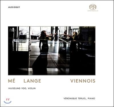 유희승 - 바이올린 독주 소품집 (Melange Viennois) [SACD Hybrid]