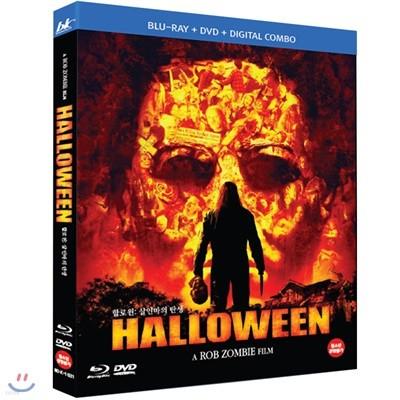 할로윈 : 살인마의 탄생 (BD+DVD)