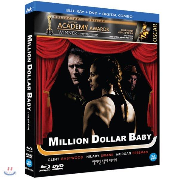 밀리언 달러 베이비(BD+DVD 콤보팩)