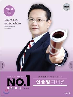 이투스 NO.1 넘버원 모의고사 For 2019 수학 가형 신승범 파이널 3회분