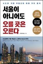 서울이 아니어도 오를 곳은 오른다