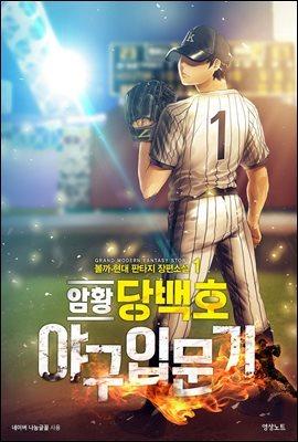 암황 당백호 야구입문기 1
