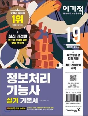 2019 이기적 정보처리기능사 실기 기본서
