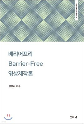 배리어프리Barrier-free 영상제작론