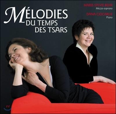 Marie-Sylvie Behr 차르 시대의 노래 - 러시아어로 부르는 성악 작품집 (Melodies du Temps des Tsars)