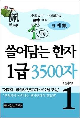 [고화질세트] 쓸어담는 한자 1급 3500자 (총24권/완결)