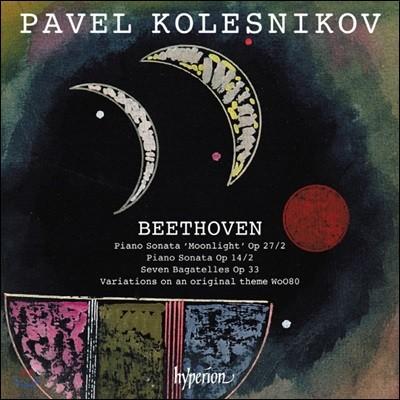 Pavel Kolesnikov 베토벤: 월광 소나타, 7개의 바가텔 외 (Beethoven: Piano Sonata 'Moonlight' Op. 27/2, Seven Bagatelle, Op. 33)