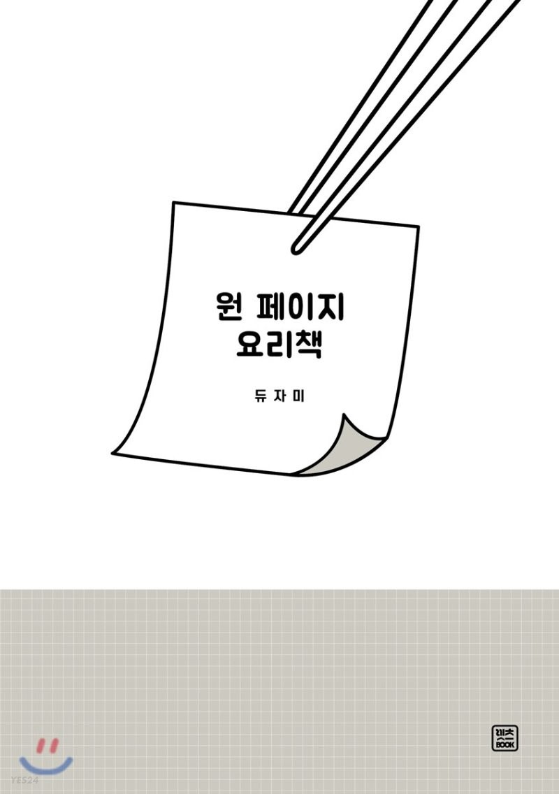 원 페이지 요리책
