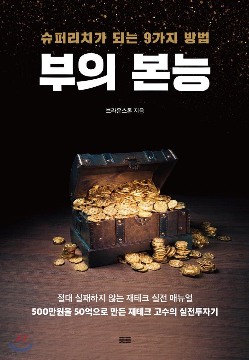 [예스리커버] 부의 본능