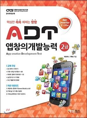 ADT 앱창의개발능력 2급 (앱 인벤터)