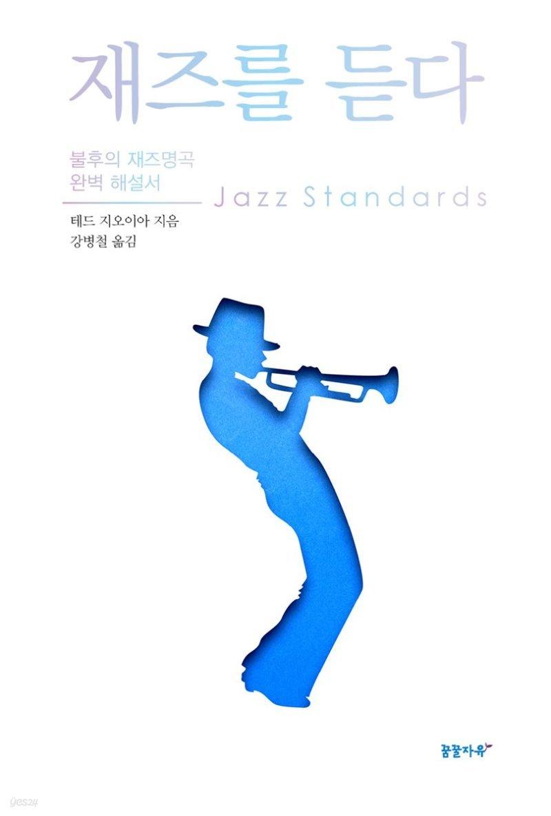 재즈를 듣다