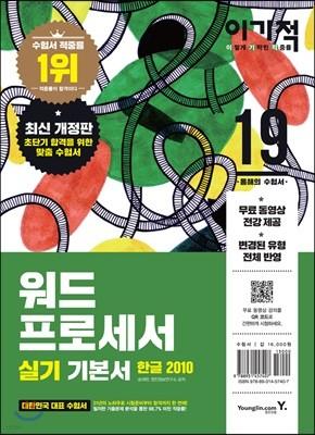 2019 이기적 워드프로세서 실기 기본서