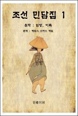 조선 민담집 1