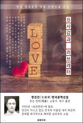 B사감과 러브레터 - 현진건 한국문학선집
