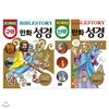 업그레이드 구약 + 신약 만화 성경 세트 (전2권)