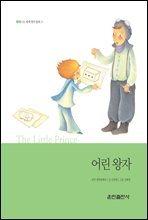 어린 왕자 - 베스트 세계 명작 동화 29