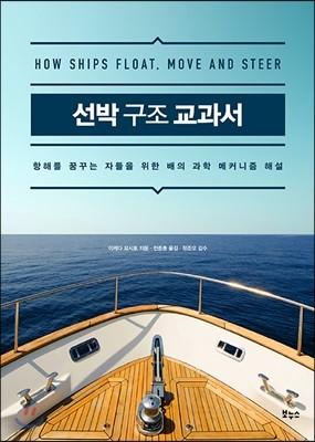 선박 구조 교과서