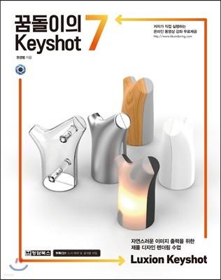 꿈돌이의 Keyshot7