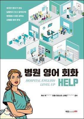 병원 영어 회화 HELP