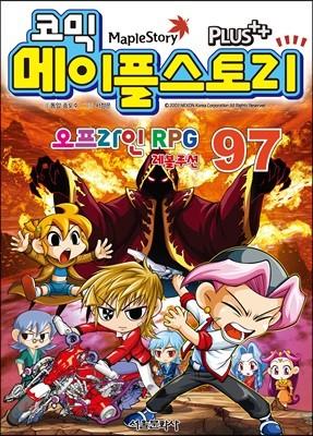 코믹 메이플스토리 오프라인 RPG 97