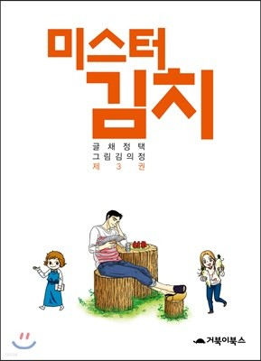 미스터 김치 3