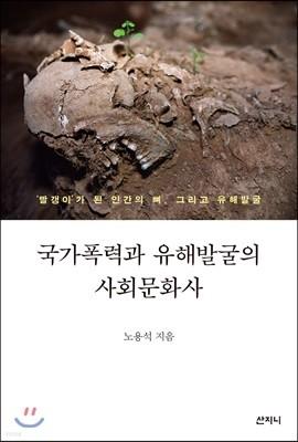 국가폭력과 유해발굴의 사회문화사