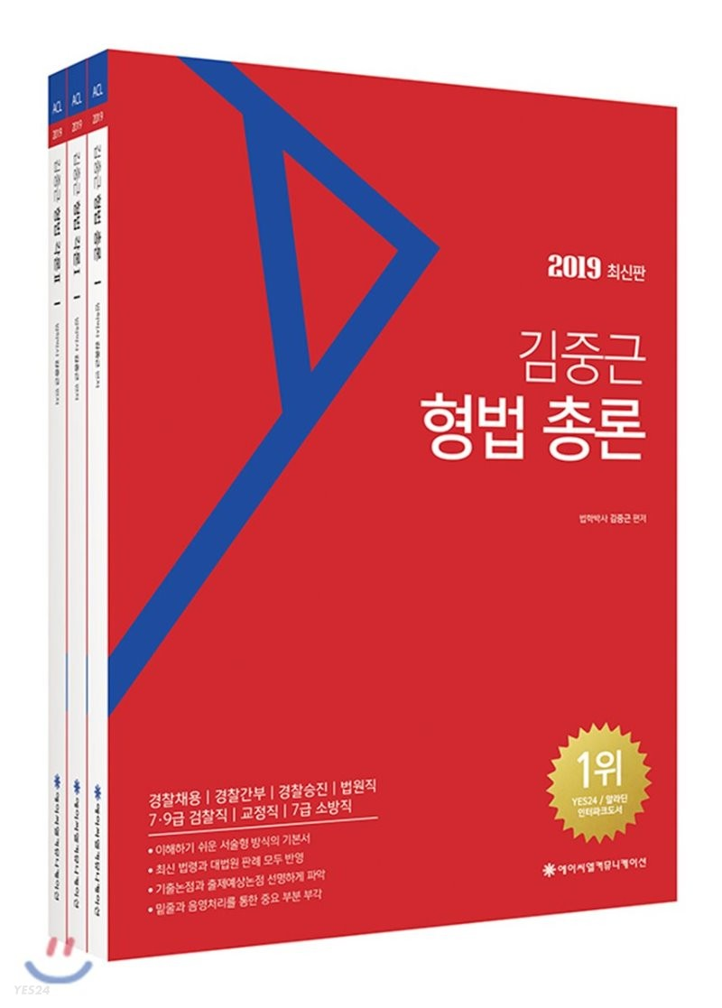 2019 ACL 김중근 형법 기본서 세트