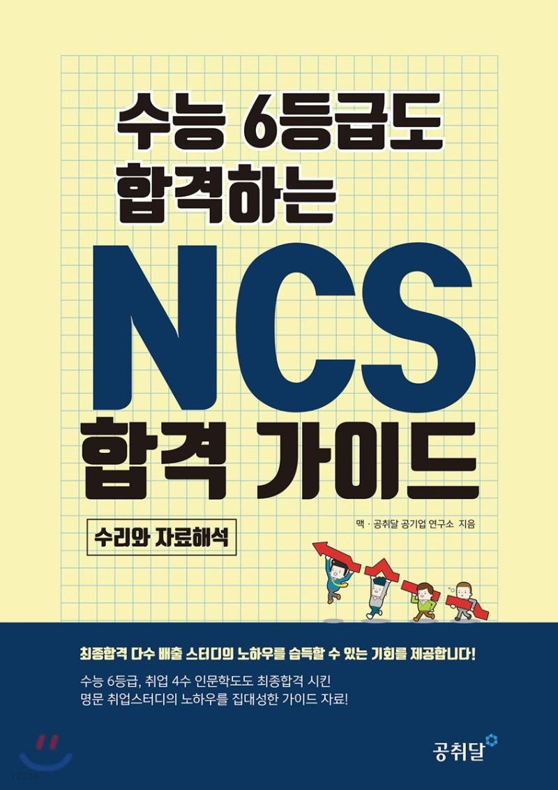 수능 6등급도 합격하는 NCS 합격 가이드