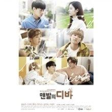 [미개봉]  O.S.T. / 맨발의 디바 (SBS 웹드라마)